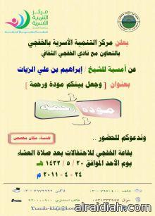 بالصور.. خادم الحرمين يشارك في العرضة السعودية بالجنادرية