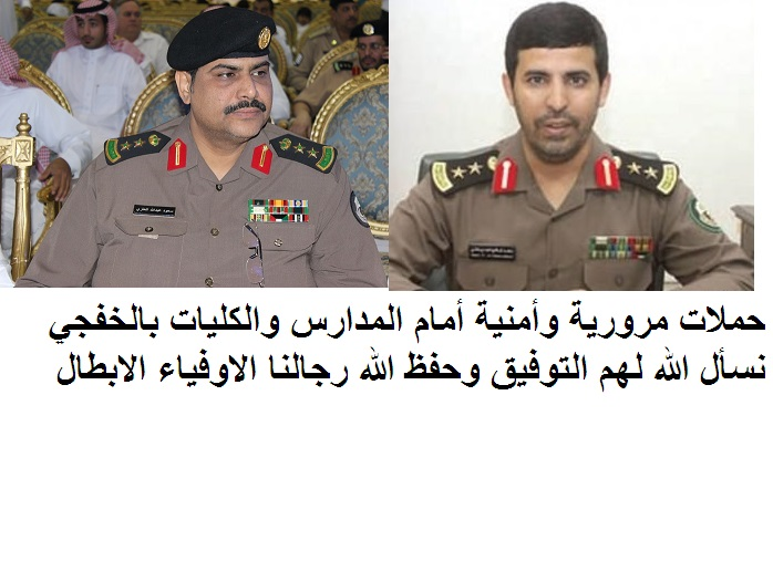 مدير شرطة الخفجي العقيد سعود العنزي