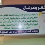الدكتور أحمد الخالدي يحتفل بتعيينه عضوا في المجلس البلدي (تهانينا )