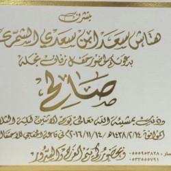 دعوة لحضور حفل زفاف( صالح ) هتاش سعد الشمري