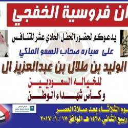 ميدان فروسية الخفجي يدعوكم لحضور حفل السيارة المقدمة من الأمير الوليد بن طلال