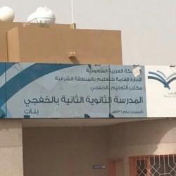 الثانوية الثانية بالخفجي كلية البنات والابتدائية يحتلون مبانيها