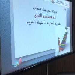 كلية العلوم والآداب بالخفجي تقيم ورشة تدريبية بعنوان الدافعية نحو النجاح