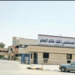 عملية معقدة ناجحة بمستشفى الملك خالد بحفر الباطن لإنقاذ حياة عشريني