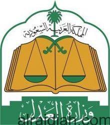 """وزارة العدل تعتمد آلية """"السداد الإلكتروني"""" بدلاً من الشيكات في تنفيذ الأحكام"""