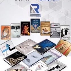 الرائدية تشارك بمعرض الكتاب بالرياض بستة كتاب من الخفجي