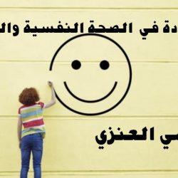 دورة تدريبية لنساء الخفجي بعنوان ( فن السعادة في  الصحة النفسية والجسدية )