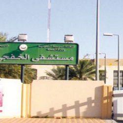 ادارة المستشفى نسعى لتقديم خدمات صحية مميزة بالخفجي