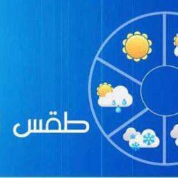 تعرف على حالة الطقس اليوم بالمملكة