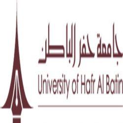 وظائف إدارية وفنية وهندسية شاغرة في جامعة حفر الباطن