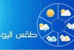 تعرف على حالة الطقس المتوقعه اليوم الاثنين