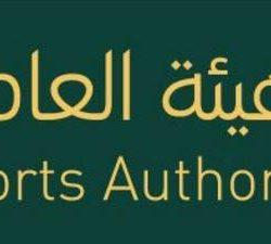 هيئة الرياضة تلغي لجنة توثيق البطولات