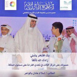 وزير التعليم يكرّم طالب وشكر معلمين من الخفجي