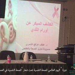 محاضرة عن الكشف المبكر عن سرطان الثدي بكلية العلوم والآداب بالخفجي
