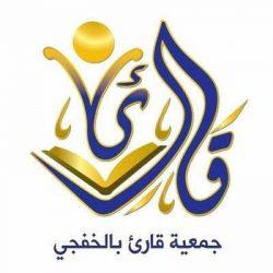 جمعية قارىء النسائية تستأنف نشاطها وتحويل مدرسة زينب الي دار
