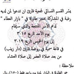 بازر بدار زينب الأحد القادم