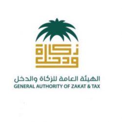 الهيئة العامة للزكاة والدخل تُنبّه المنشأت حول العقوبات التي ستتعرض لها في حال عدم امتثالها لضريبة القيمة المضافة