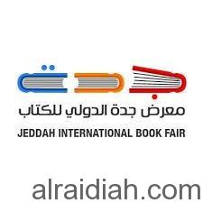 أكثر من 300 مؤلف ومؤلفة تقدموا للمشاركة في معرض جدة الدولي للكتاب