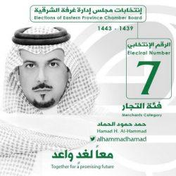 مرشح #انتخابات_غرفة_الشرقية_حمد_حمود_الحماد