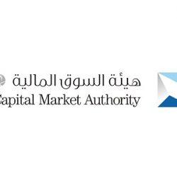 وزارة التجارة والاستثمار وهيئة السوق المالية توضحان حالات انقضاء الشركات المساهمة (المدرجة وغير المدرجة) وإجراءات التصفية ذات الصلة