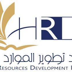 ((بالتنسيق مع مكتب التعليم بالخفجي معهد الموارد البشرية يقيم البرنامج المجاني ال100 متميز ومتميزه للمرحلة الابتدائية في رمضان المقبل))