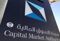 السوق المالية : الهيئة مستمرة في رفع مستويات الشفافية والحوكمة لحماية المتعاملين فيها