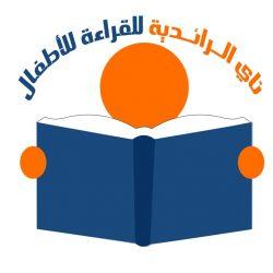 قصص ودورات قراءة للأطفال في نادي الرائدية للقراءة