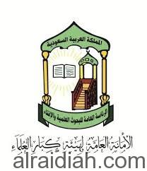 إستبعاد حكم المباراة النهائية فهد المرداسي