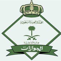 إعادة هيكلة إدارية لبعض إدارات بلدية الخفجي