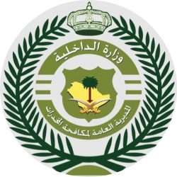 وزارة التجارة والاستثمار تبدأ غداً حملة تفتيشية للتأكد من تطبيق نظام المقيمين المعتمدين