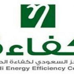 سفارة المملكة تدعو المواطنين السعوديين المقيمين في الأردن إلى أخذ الحيطة والحذر نتيجة التقلبات الجوية