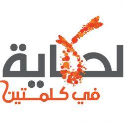 الدفاع المدني ينقذ أكثر من 154 شخصاً جراء الأمطار والسيول على مناطق المملكة