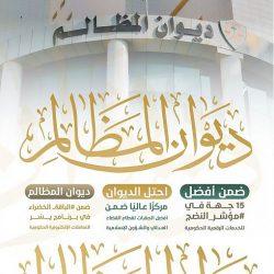 المملكة تؤكد أن حق الفلسطينيين وذرياتهم في العودة إلى وطنهم غير قابل للتصرف