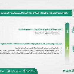 مركز الأمير سلطان للقلب ينجح في إتقاذ مريض توقف قلبه لمدة ( 20 ) دقيقة