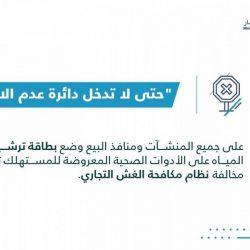 وزارة الداخلية تختتم مشاركتها في معرض أسبوع جيتكس للتقنية 2019