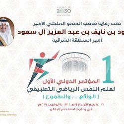 """بن شوية يُكرم أعضاء لجنة """"أهالي الخفجي"""" لجهودهم في خدمة المحافظة"""