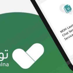 مستشفى الأمير محمد بن ناصر يواصل تقديم خدماته لمرضى الأورام وأمراض الدم