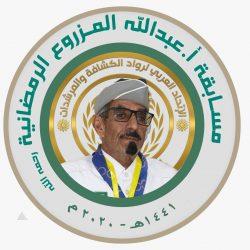 """جمعية """"إخاء"""" تتلقى دعماً من الأميرة حصة بنت سلمان بن عبد العزيز"""
