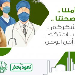 الخدمات الطبية بوزارة الداخلية تكثف حملاتها لتوعية رجال الأمن في موسم الحج
