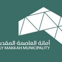 وزارة التعليم تؤكد إستعدادها لاستقبال العام الدراسي الجديد 1442