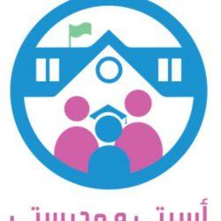 مبادرة قصايص ..  مبادرة رائعة لدعم الأسر المنتجة بمكة