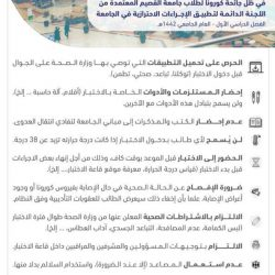 """برنامج مدن الصحيه بالهفوف يشارك في ندوة  """"لكبارالسن """"المقامه في مملكة البحرين الشقيقة"""