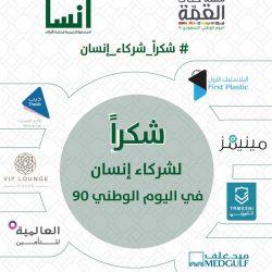 جامعة حفر الباطن تطلق مبادرة ( امش 90 ) بمناسبة اليوم الوطني