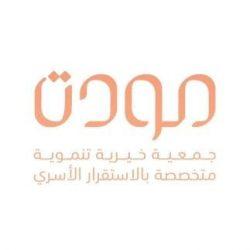 تعليم الرياض يحتفي بالمعلمين تحت شعار القيادة في أوقات الأزمات؛ وإعادة تصور المستقبل