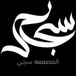 شرطة منطقة مكة المكرمة: القبض على شخص ابتز فتاة وإحالته إلى النيابة العامة