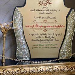وكيل جامعة الجوف للدراسات العليا والبحث العلمي يتسلم العضوية الشرفية للجمعية السعودية للتربية الخاصة 