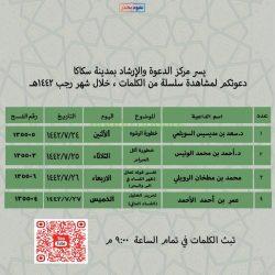وزارة الشؤون الإسلامية  بالشمالية تقيم برنامج فقة الأذان والإقامة بالتعاون مع معهد الأئمة والخطباء