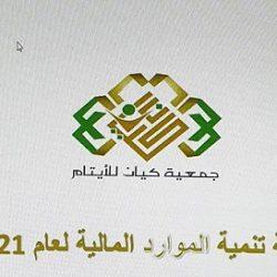 الأميرة فهدة بنت سعود بن عبدالعزيز آل سعود أول عضو فخري منتخب للجمعية الفيصلية