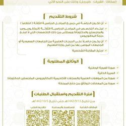 """غرفة حفرالباطن تنظم """"افتراضياً"""" الملتقى السعودي للمسؤولية الاجتماعية"""