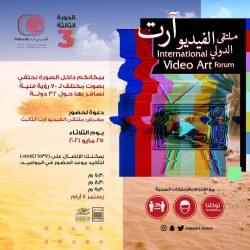 جمعية الكشافة تبدأ مُشاركتهافي المؤتمر الإقليمي الكشفي العربي لتنمية العضوية